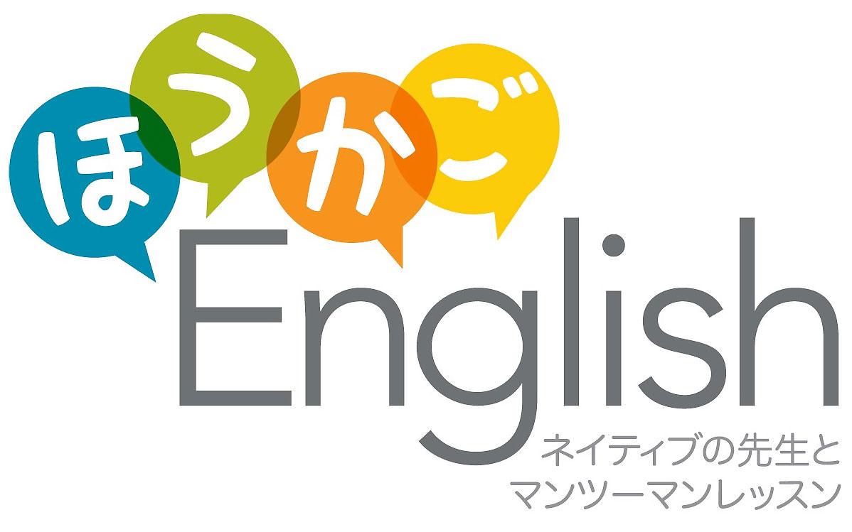 ほうかごEnglish