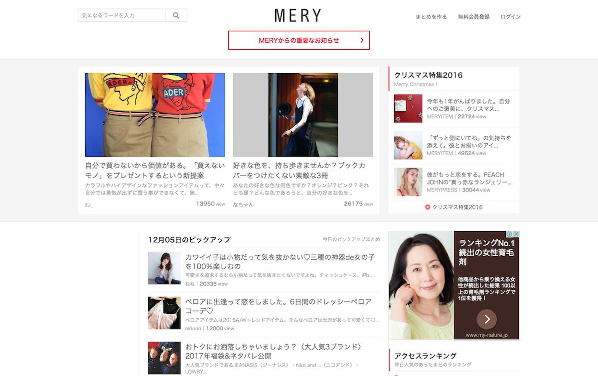 3f660e2dc425 DeNAは5日、子会社のペロリが運営する女子向けキュレーションサイト「メリー(MERY)」の全記事を12月7日に非公開とすることを発表した。DeNAは「『メリー』の運営  ...