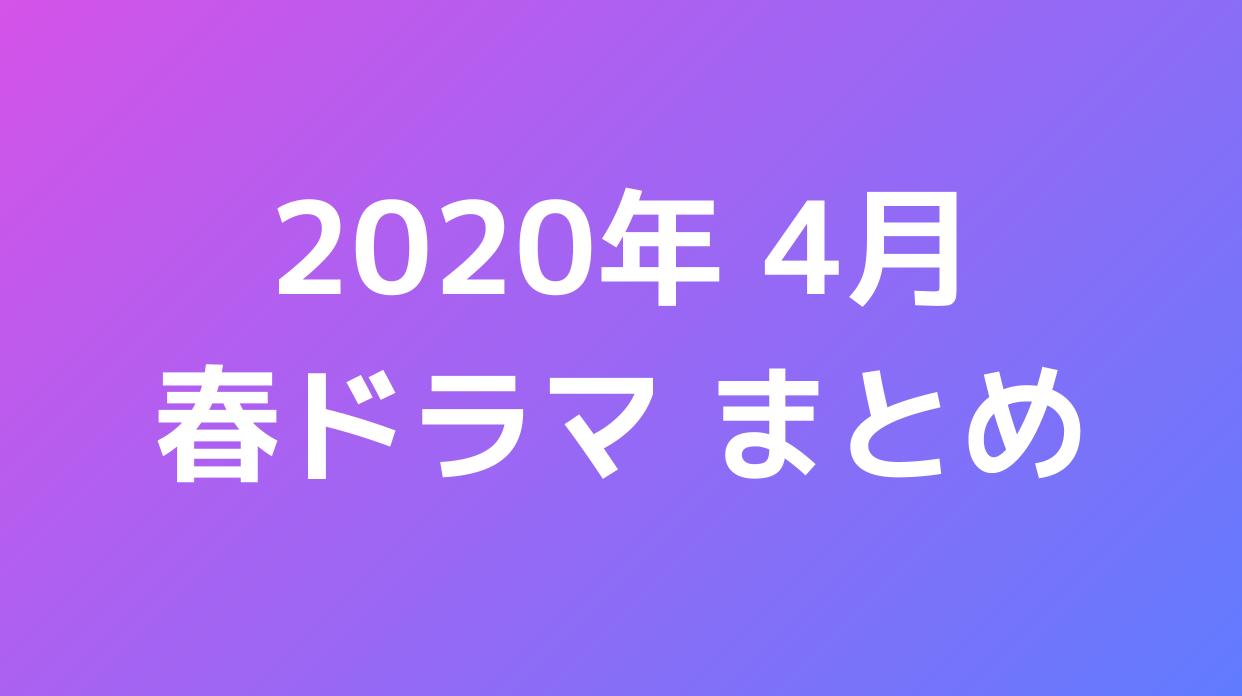 2020 春 ドラマ 視聴 率