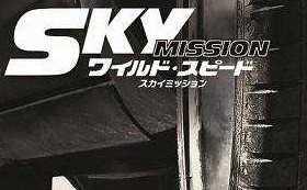 新作『ワイスピ ICE BREAK』の前に『ワイスピ SKY MISSION』を観てみない?