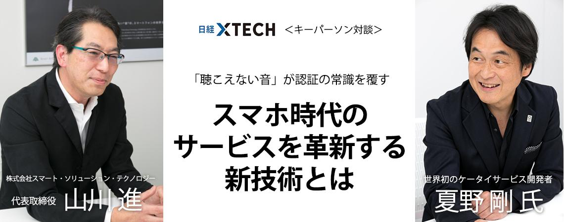 日経 xTECH(クロステック)キーパーソン対談 『「聴こえない音」が認証の常識を覆す スマホ時代のサービスを革新する新技術とは』