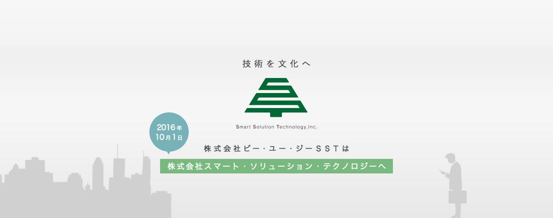 2016年10月1日 株式会社ビー・ユー・ジーSSTは株式会社スマート・ソリューション・テクノロジーへ