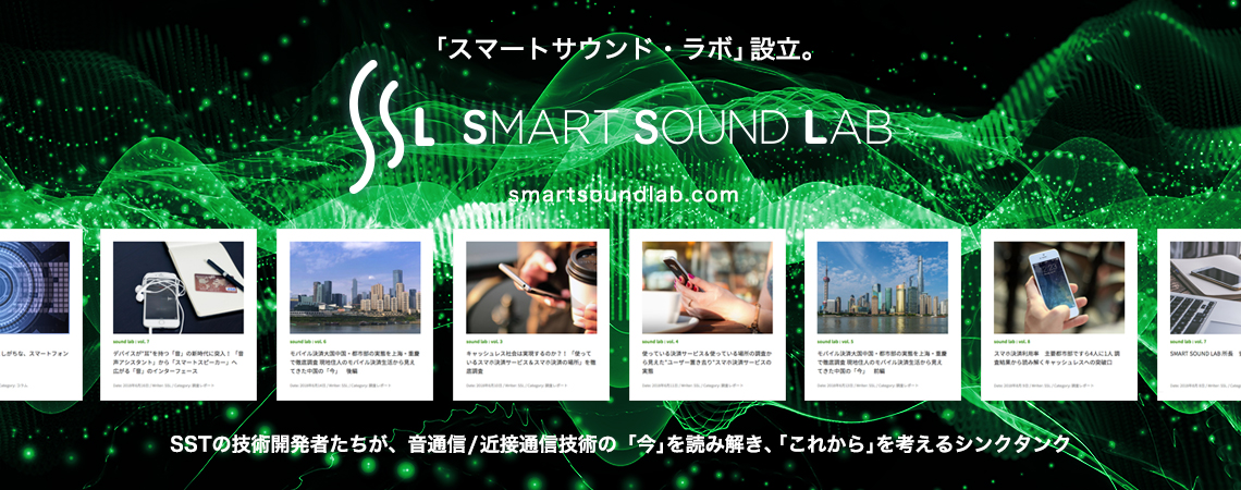 「スマートサウンド・ラボ」設立。SSTの技術開発者たちが、音通信/近接通信技術の「今」を読み解き、「これから」を考えるシンクタンク