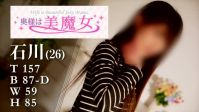 ★石川(sss級の美人妻)