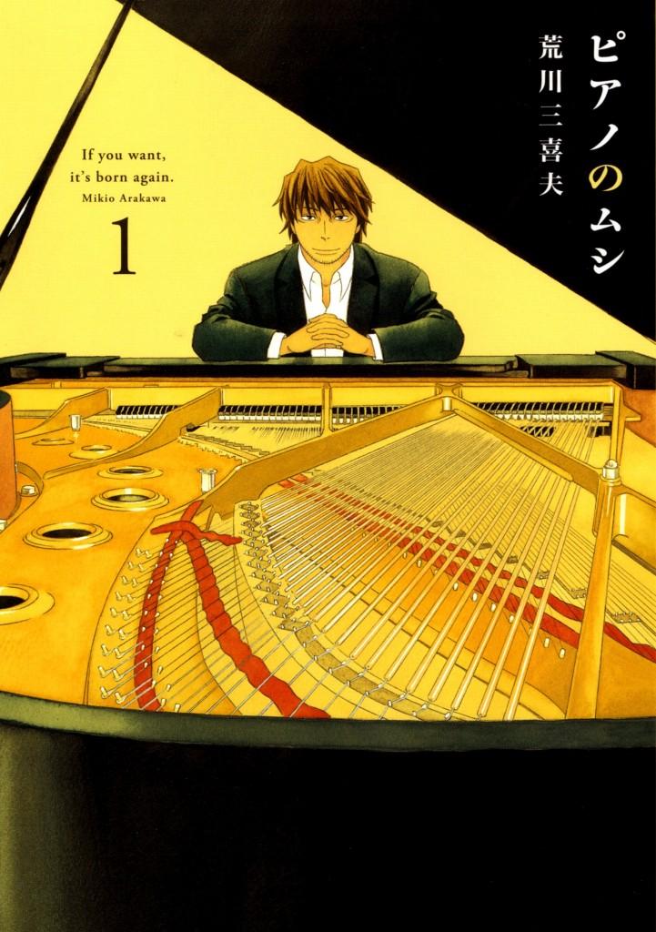 【マンガ】ピアノのムシ