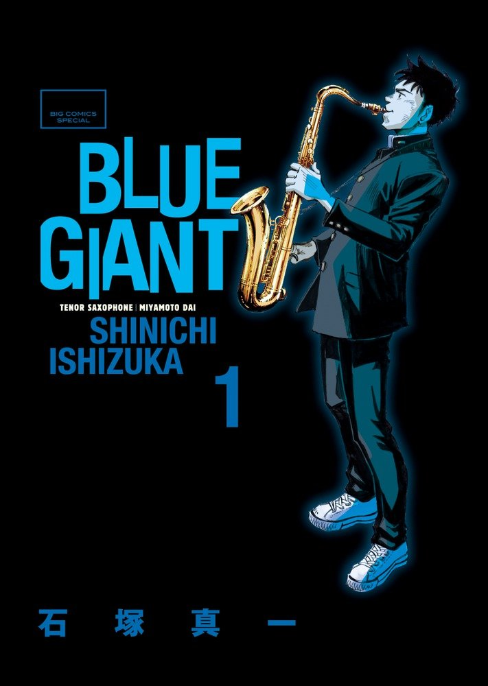 【マンガ】BLUE GIANT