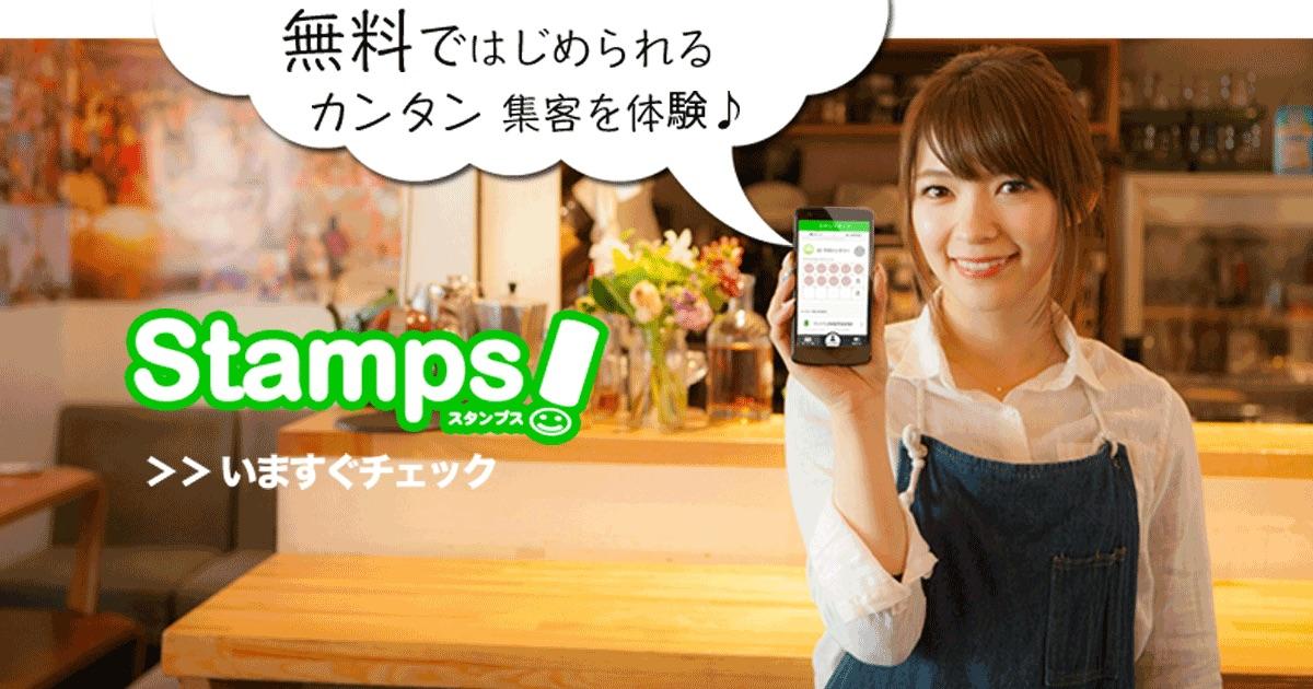 お客様とお店を近づけるO2Oソリューション『スタンプス』サービス正式スタート スタンプス(stamps)お知らせ画像