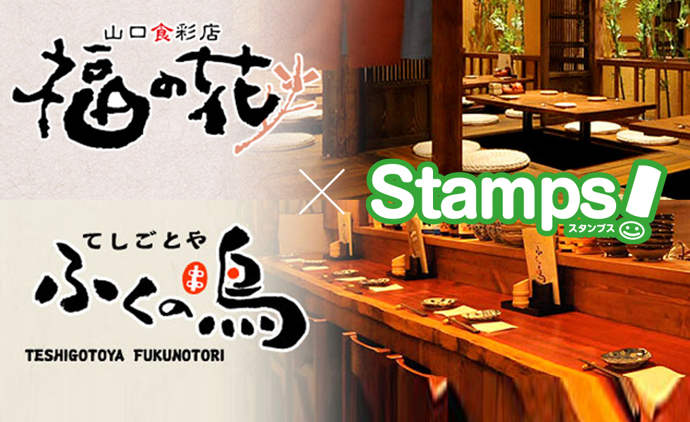 スタンプス(stamps)お知らせ画像