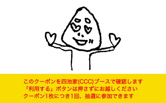 クーポン画像