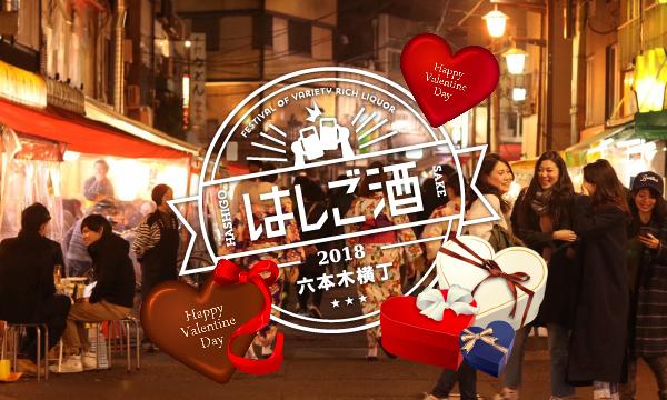 六本木横丁にて2/4開催  ~主役は女性!男性はチョコレートを持参しないと通れない横丁~