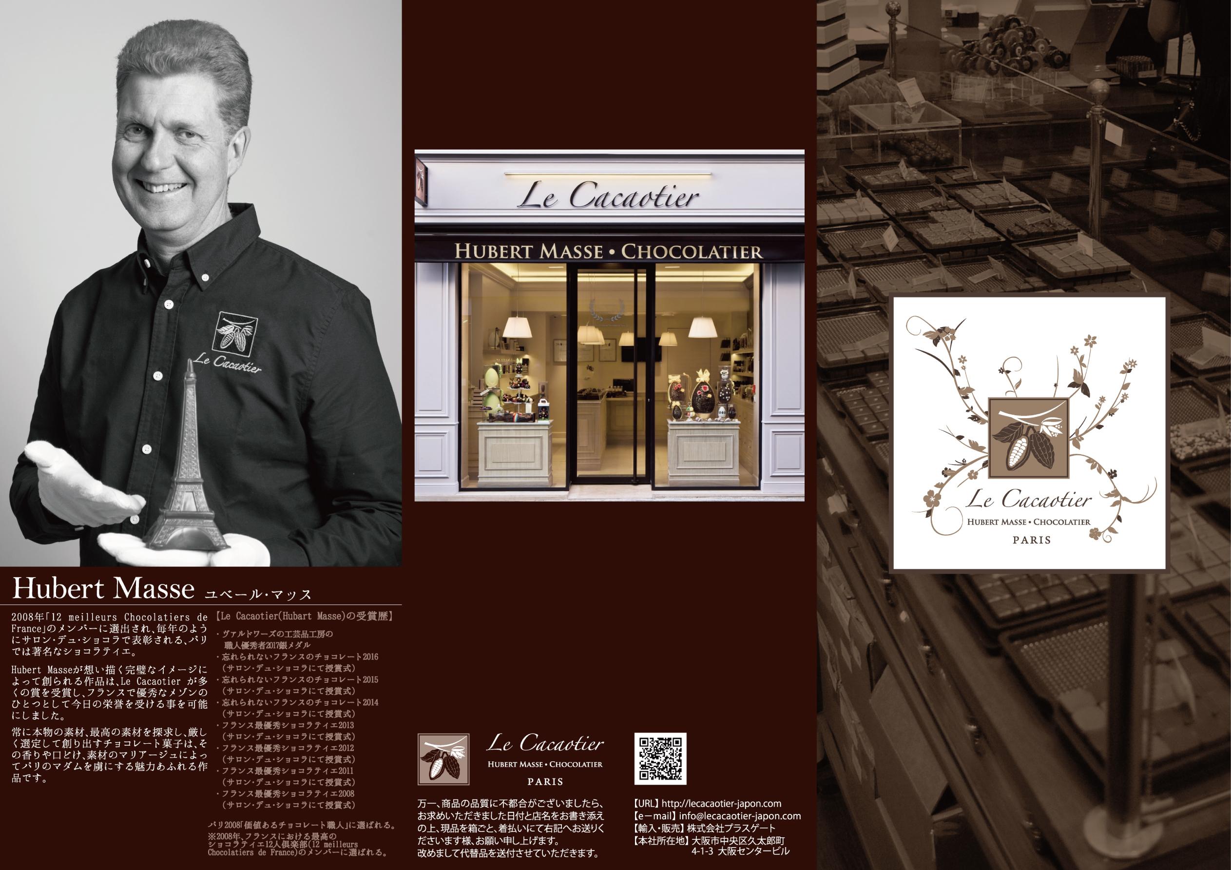 パリ発ショコラブランド「ル・カカオティエ」 バレンタイン限定で日本上陸 国内での本格販売は日本初!