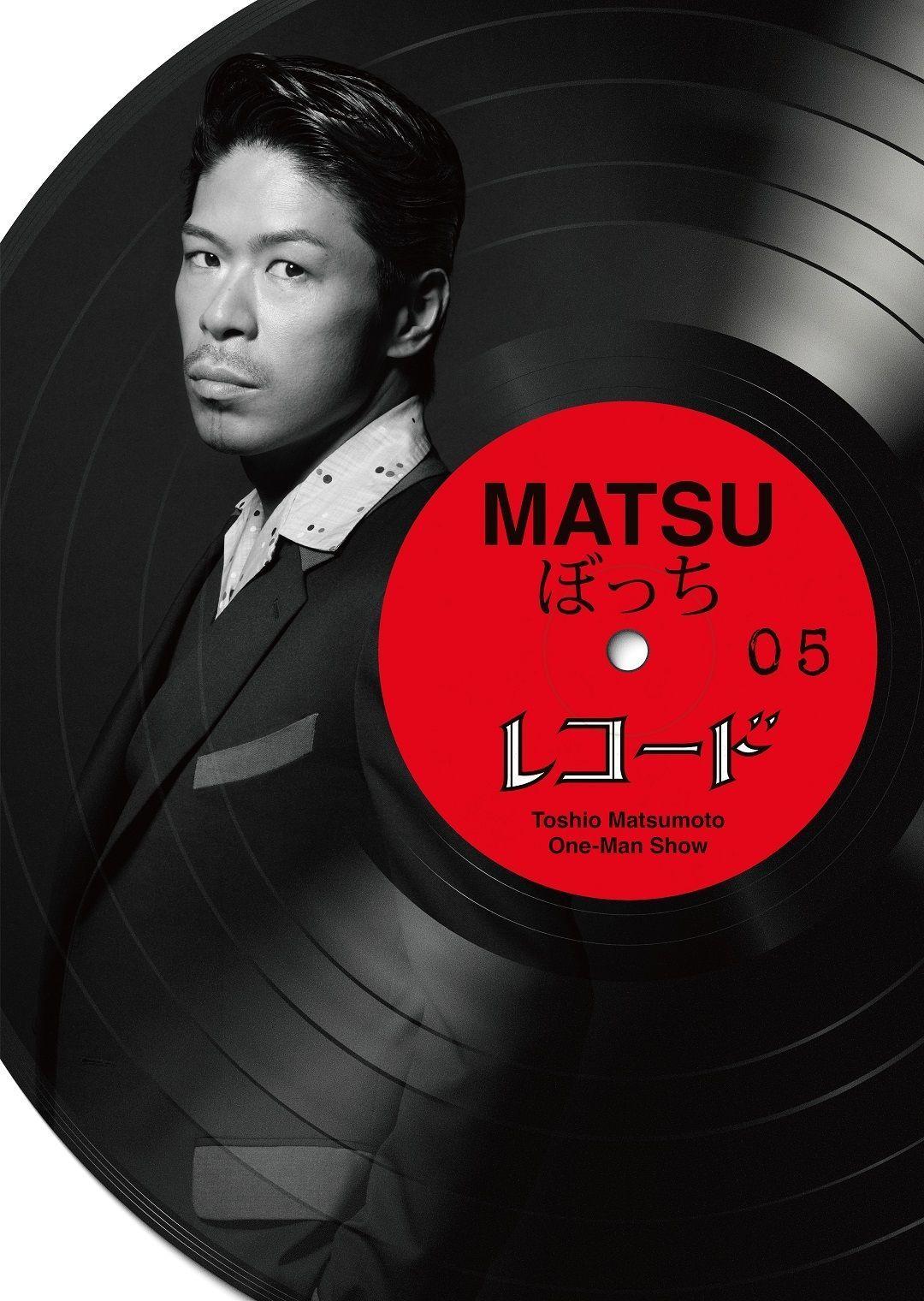 松本利夫ワンマンSHOW『MATSUぼっち05』×ジーンズメイト