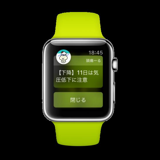 """Apple Watch(アップルウォッチ)プッシュ通知頭痛ーる"