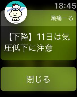 Apple Watch(アップルウォッチ)プッシュ通知頭痛ーる