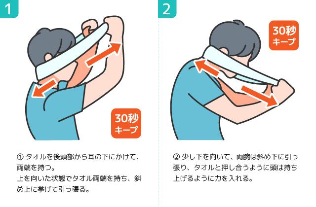 低気圧体調不良自律神経タオルで簡単!首ストレッチ
