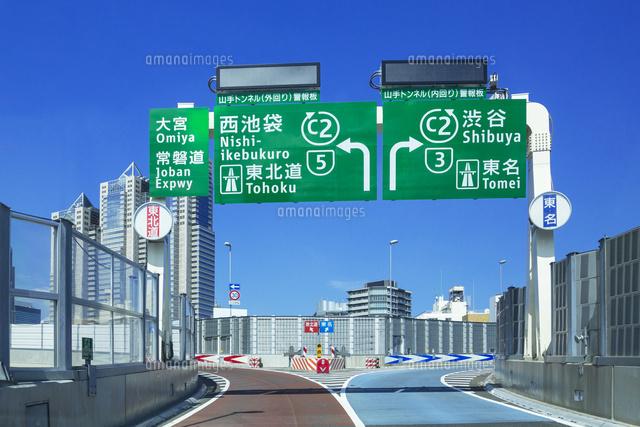 首都高速4号線の西新宿ジャンク...