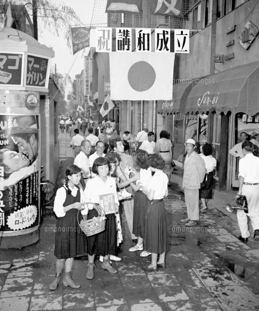 祝講和条約成立 銀座通りに日の丸 1951 昭和26 年9月9日