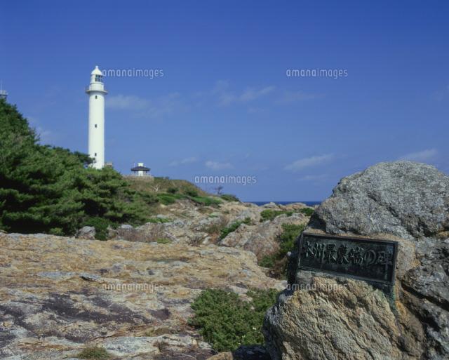 本州最東端のトドヶ埼灯台[25391...