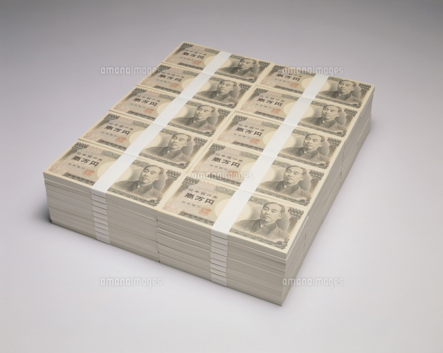 一億円の札束の山[25553001135]...