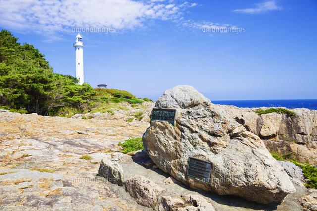 とどヶ崎灯台と本州最東端の碑と...