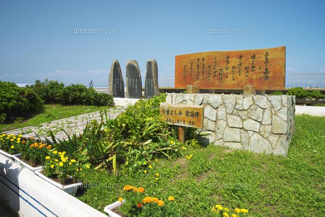 石川啄木歌碑と天童よしみ歌謡碑26120045866の写真素材イラスト素材