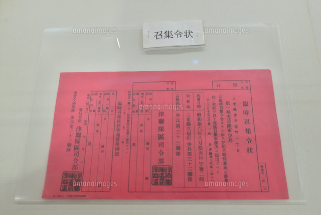 赤紙の臨時召集令状サンプル[27108000346]の写真素材・イラスト素材 ...