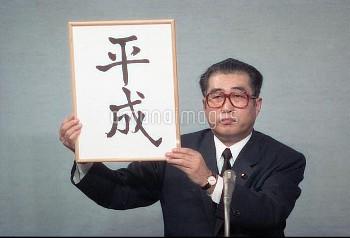 「平成」の新元号を発表する小渕恵三官房長官【要事前申請】