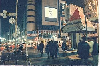 1989年 昭和天皇崩御 平成に変わった瞬間の渋谷の街【要事前申請】