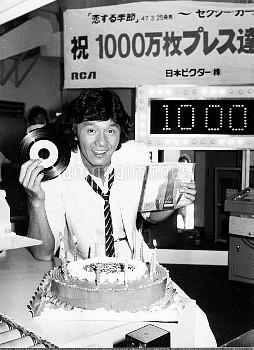 【要事前申請】1981年 シングルレコード1千万枚 西城秀樹