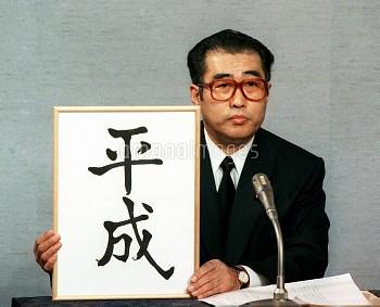 新元号「平成」を発表する小渕恵三官房長官=首相官邸 画像サイズ:2646×2144ピクセル【要事前申請(TV番組および新聞記事使用不可)】
