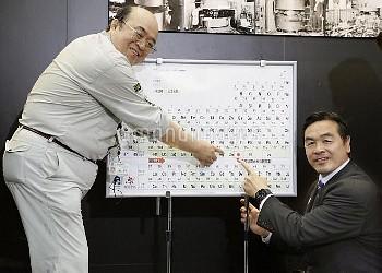 ニホニウム命名 周期表さす森田氏と文科相【要事前申請(TV番組および新聞記事使用不可)】