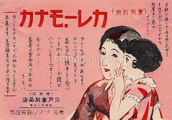.実用新案カレーモナカ [宍戸食料品店:チラシ]
