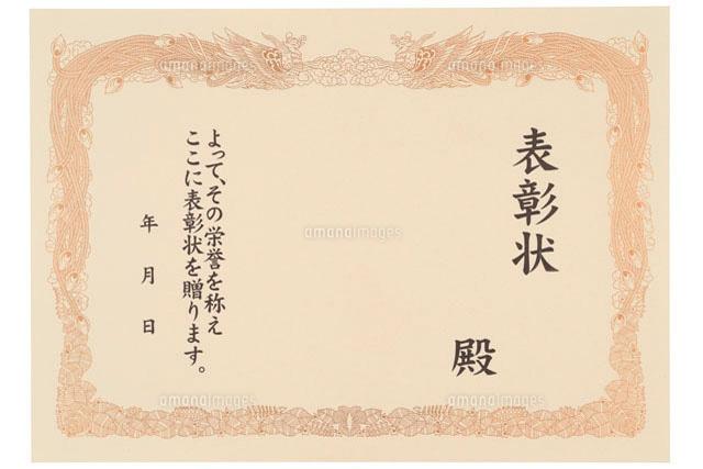 表彰状10184000061の写真素材イラスト素材アマナイメージズ