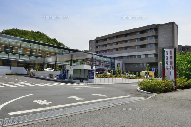 稲城市立病院[10276001502]の写...