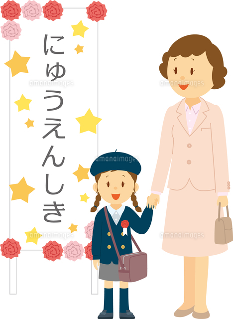 幼稚園の入園式でポーズをとる女の子と母親11002066540の写真素材