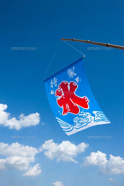 かき氷の旗 の写真素材 イラスト素材 アマナイメージズ