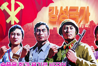 Democratic Peoples's Republic of Korea (DPRK), North Korea, Pyongyang, Propaganda poster 20088060964| 写真素材・ストックフォト・画像・イラスト素材|アマナイメージズ