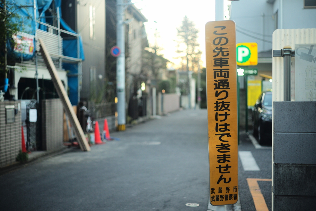 Yellow sign says that cars and motor bikes cannot go through and there's no way out.