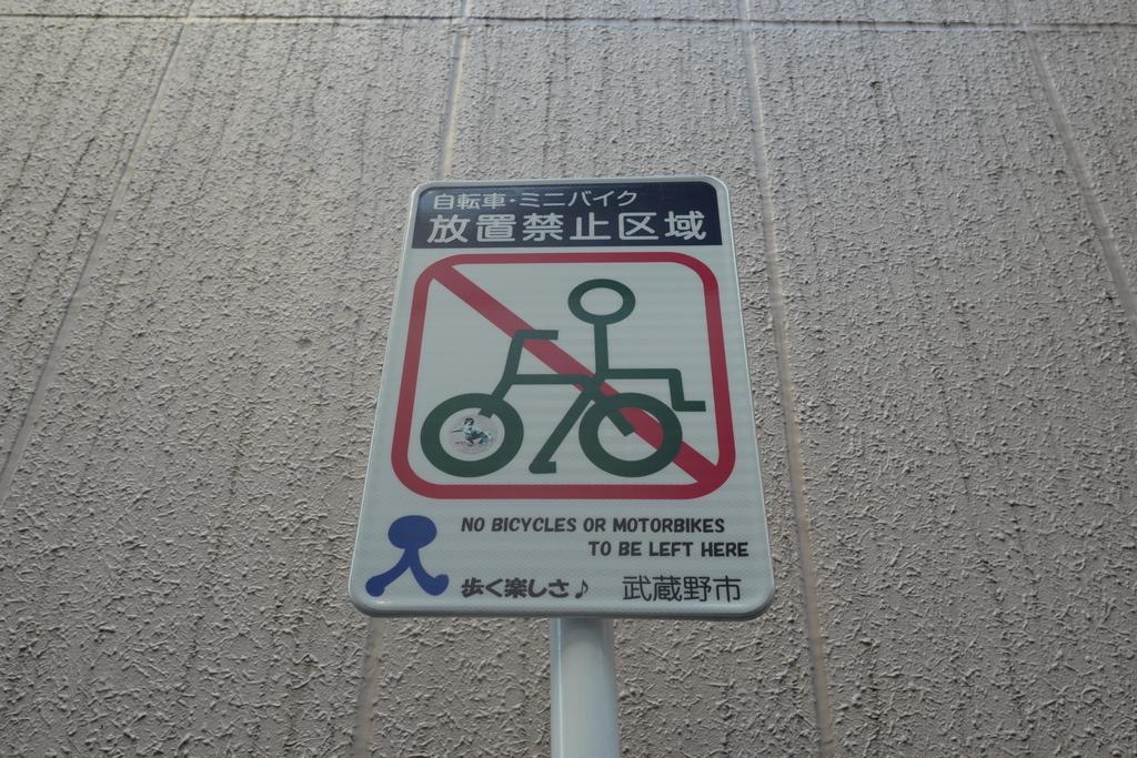 ミニバイクも放置禁止。放置?駐輪?駐車?