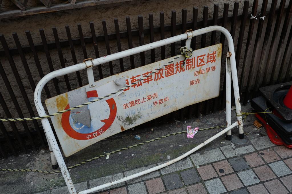 自転車放置規制区域