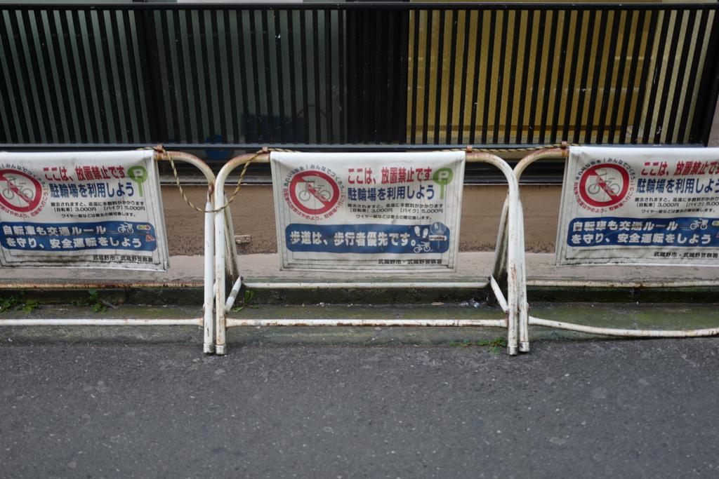 駐輪も禁止。