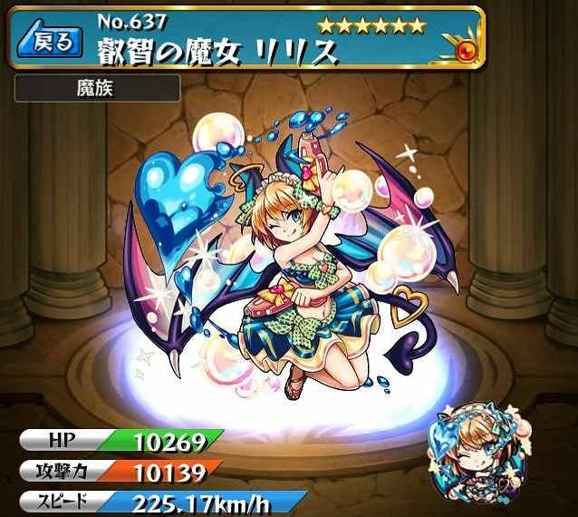 lili001 叡智の魔女 リリス モンスター名 叡智の魔女 リリス No 637 レ...