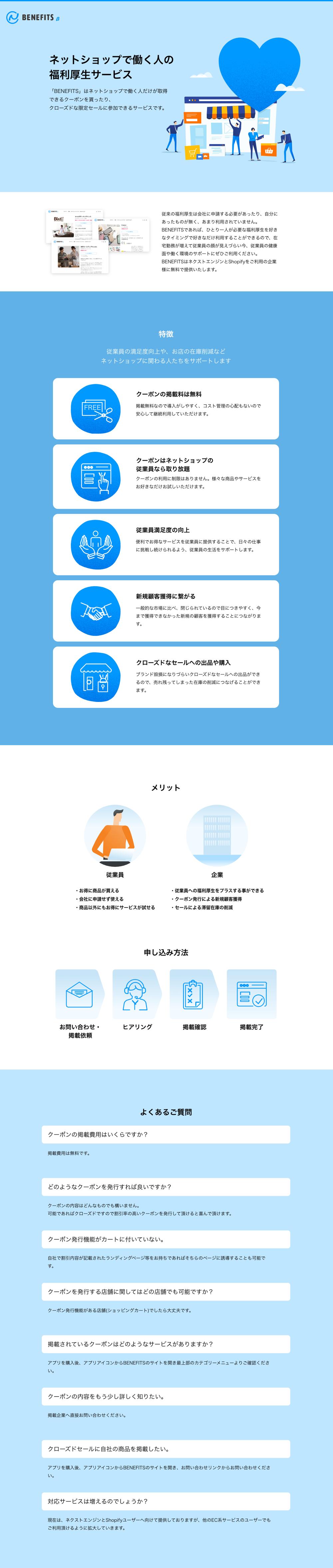 ネットショップで働く人の福利厚生「BENEFITS β」