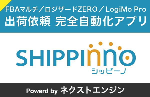 自動出荷アプリ「シッピーノ」
