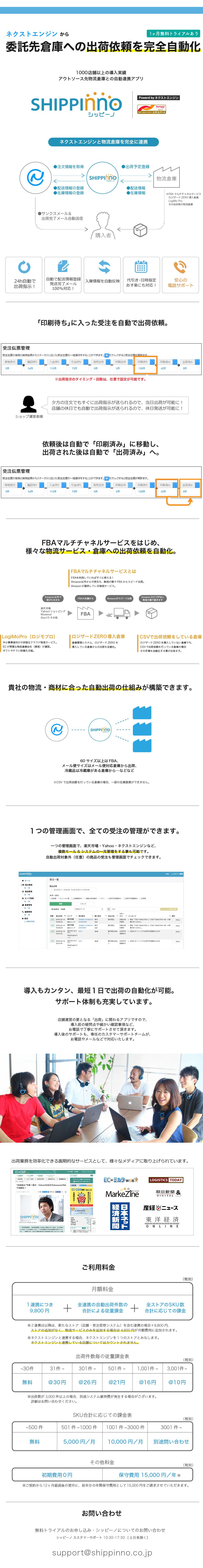 出荷業務を完全に自動化するアプリ「シッピーノ」