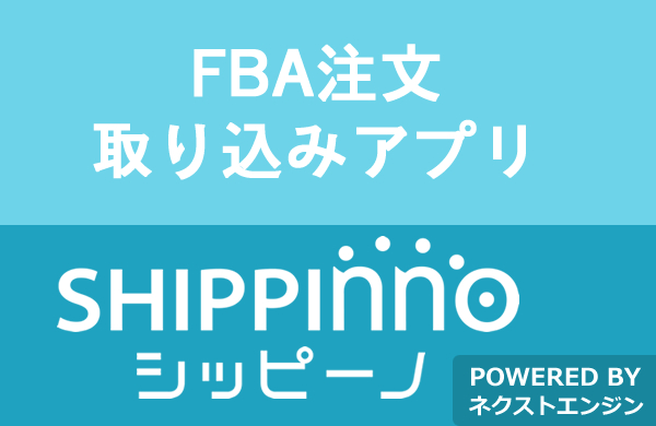 Amazon FBA注文の取り込みアプリ 『シッピーノ』