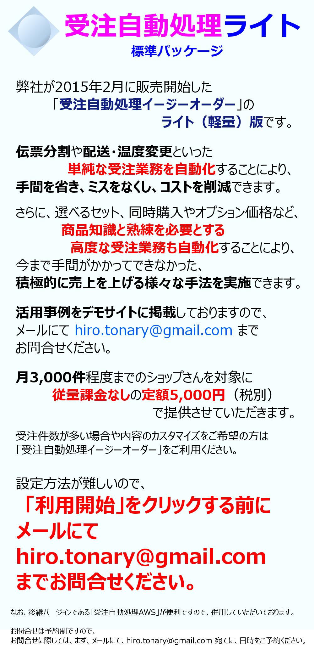 【業務自動化アプリ】受注自動処理ライト