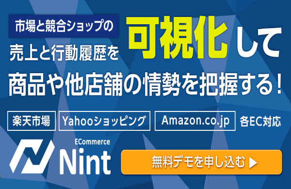 競合分析ツール「NintEC」