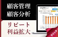 通販CRM LTV-Lab 同期アプリ