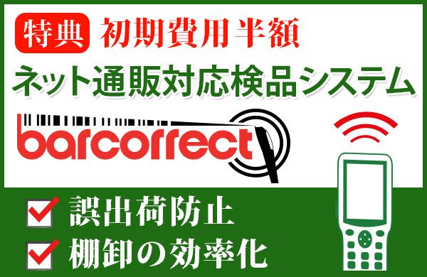 クラウド型検品システム barcorrect